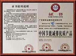 中国技能减排优质产品