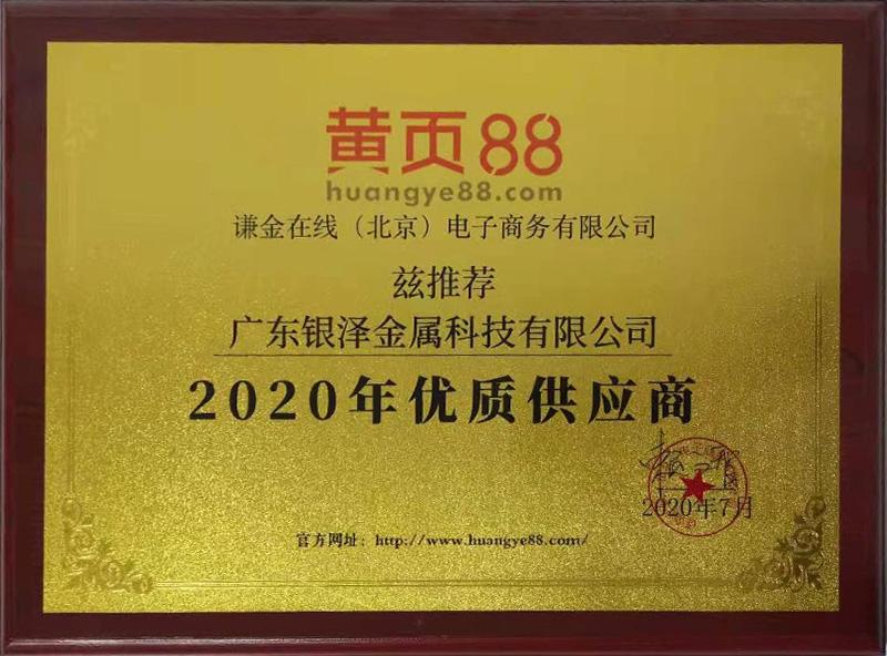 2020年优质供应商
