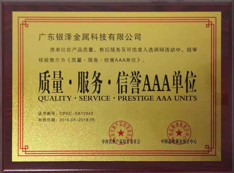 质量、服务、信誉AAA单位