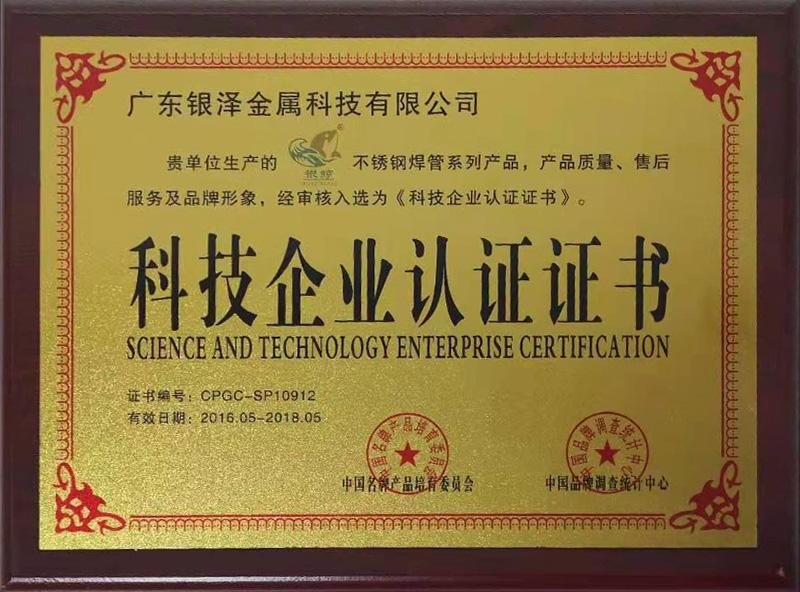 科技企业认证证书