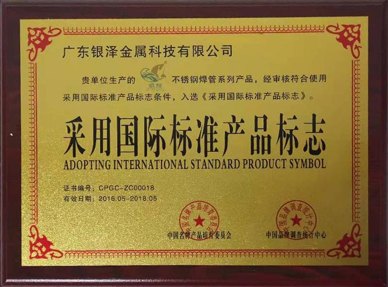 采用国际标准产品标志